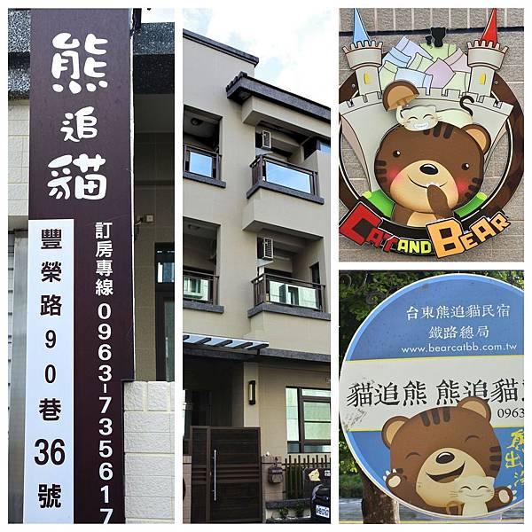 11熊追貓親子民宿.jpg