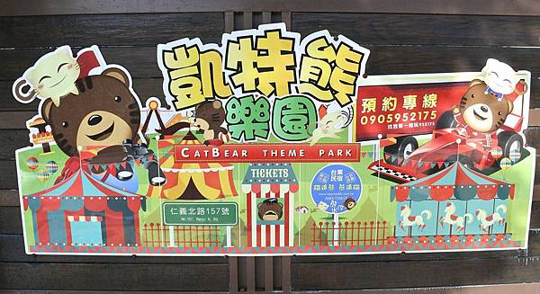 c1熊追貓親子民宿-戶外 1.jpg