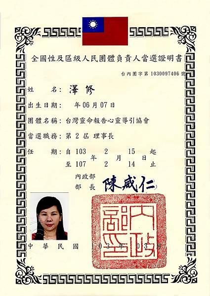 ok1澤修師父心靈協會第二屆理事長證書