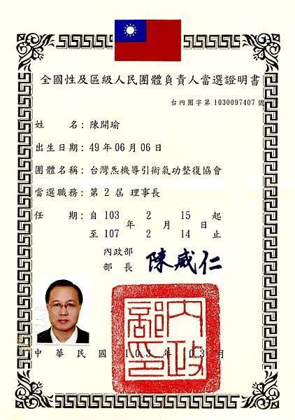 氣功協會第二屆理事長證書1