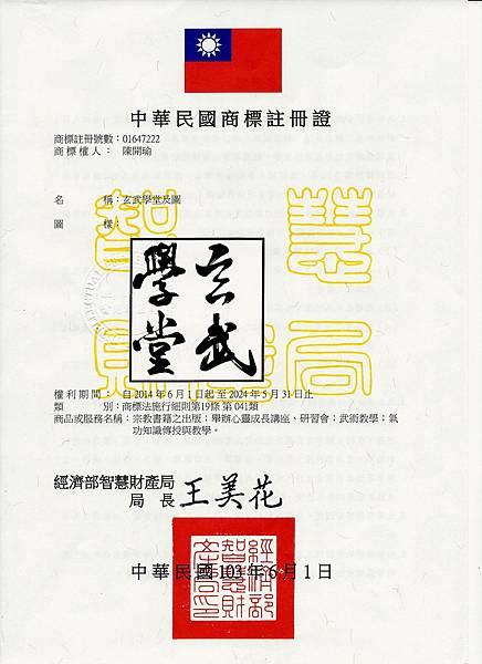 玄武學堂註冊證2