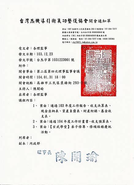 2014.01.31氣功協會理監事會