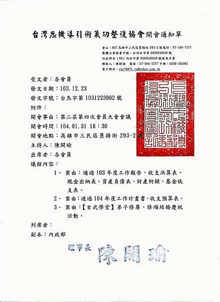 2014.01.31氣功協會會員大會