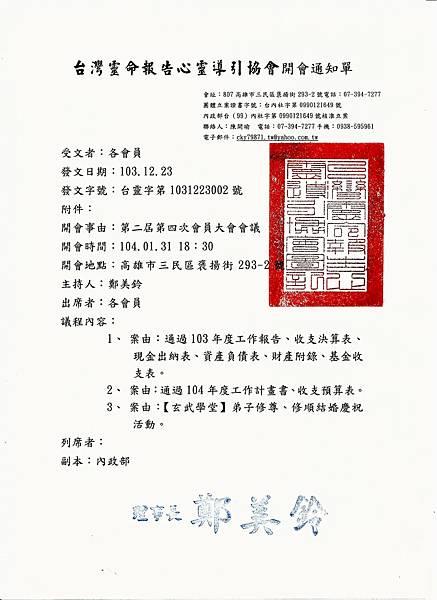 2014.01.31靈命協會會員大會