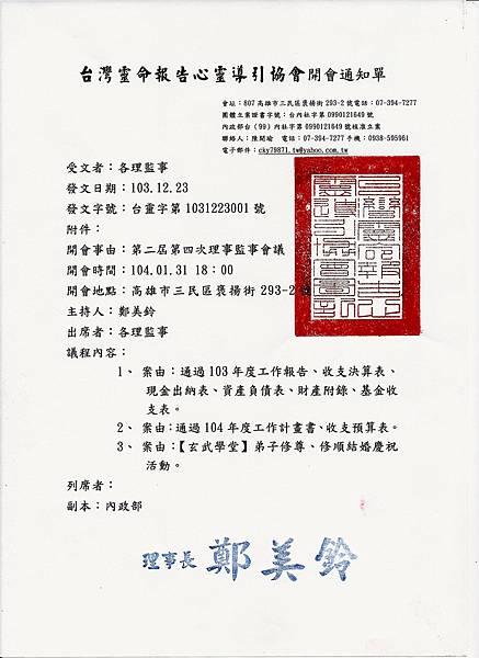 2014.01.31靈命協會理監事會