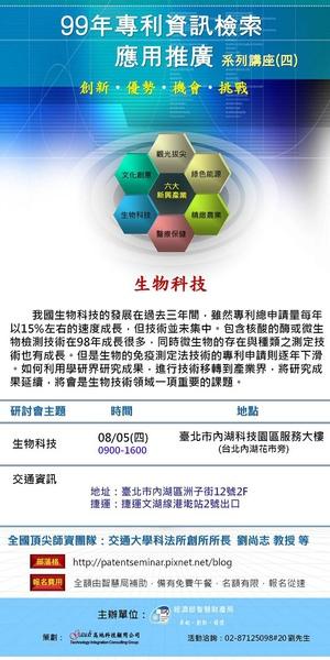 生物科技電子報 (2).jpg