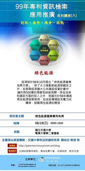 綠色能源電子報.jpg