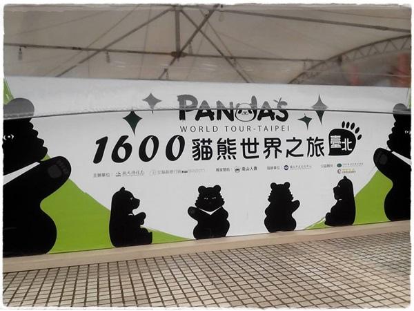 紙熊貓-1.jpg