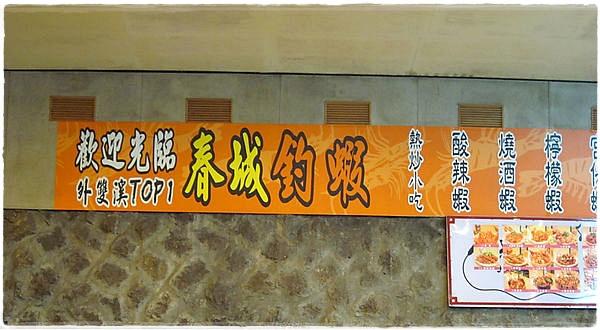 春城釣蝦-3