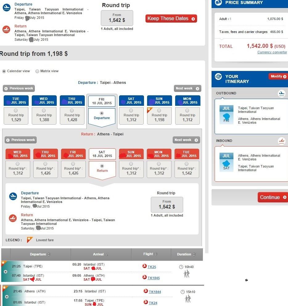 機票線上訂購