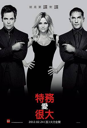This Means War_one sheet_Taiwan.jpg
