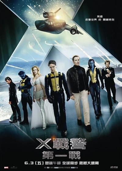 X戰警:第一戰海報(臉書版)1.jpg