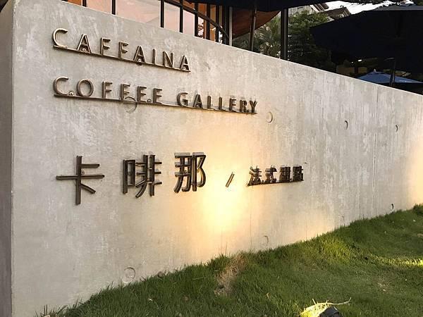 西屯咖啡廳
