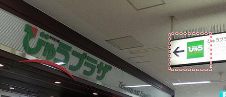 鎌倉一日券售票中心