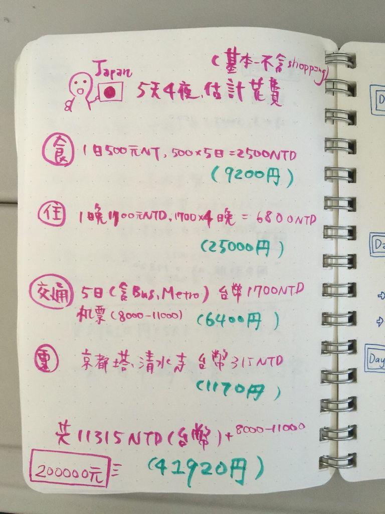日本行程、文件_8188.jpg