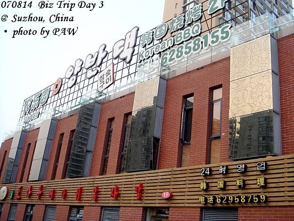 2007.08.14(二) D03 002. 蘇州 農樂園韓國烤肉