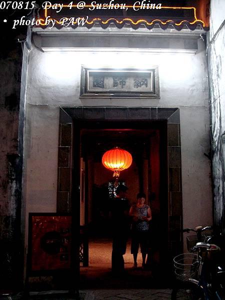 2007.08.15(三) D04 001. 蘇州 網師園 - 側門
