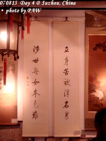 2007.08.15(三) D04 009. 蘇州 網師園
