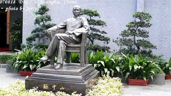 2007.08.18(六) D07 002. 上海 孫中山故居紀念館