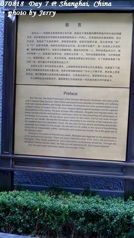 2007.08.18(六) D07 003. 上海 孫中山故居紀念館