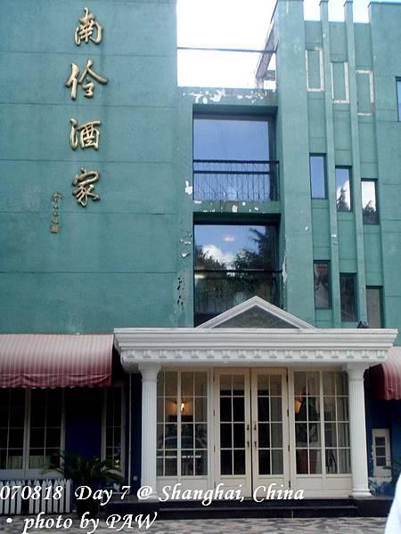 2007.08.18(六) D07 008. 上海 南伶酒家