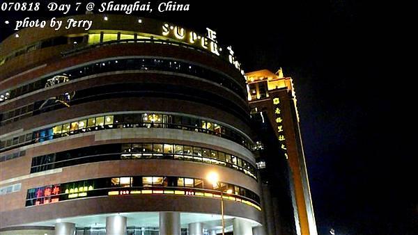 2007.08.18(六) D07 029. 上海 正大廣場