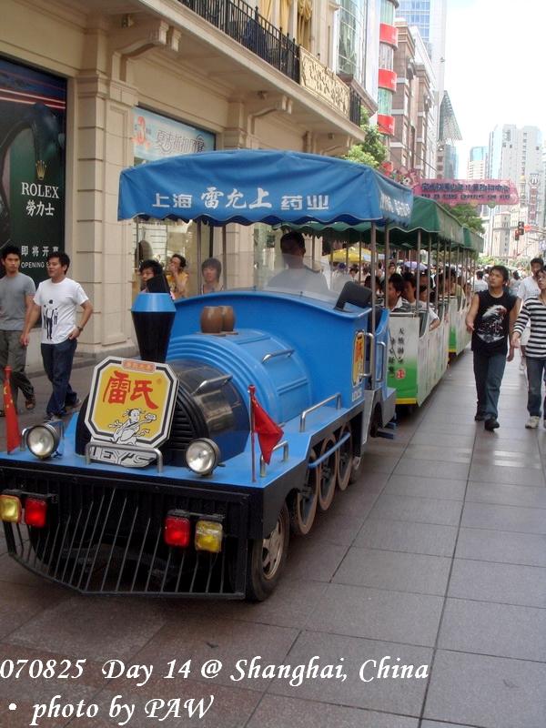 2007.08.25(六) D14 003. 上海 南京路徒步區 - 觀光列車