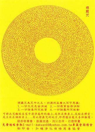 楞嚴咒輪_阿育王時期梵文字體