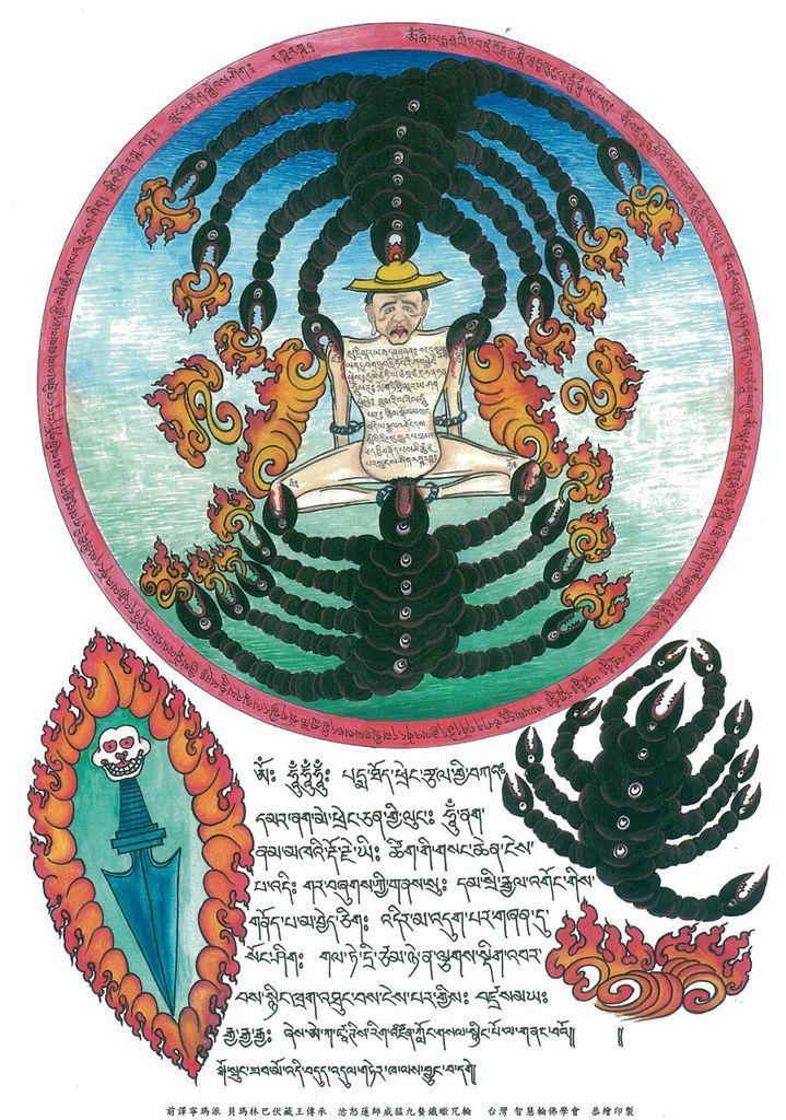 Колесо проклятия в виде скорпиона из девяти железных железных жало Гуру Ринпоче _ Пема Линпа Терма 01.jpg
