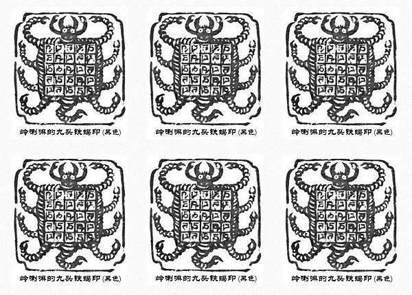 蓮師九頭鐵蠍印03.jpg