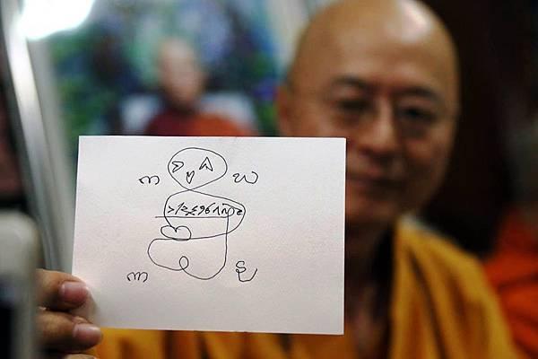 能消除被附體的咒符 - 緬甸仰光佛學院院長 達多諾長老 親手繪畫03.jpg