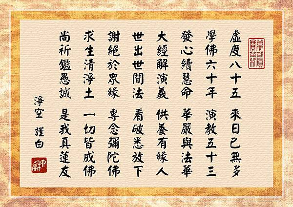 世出世間法02.jpg