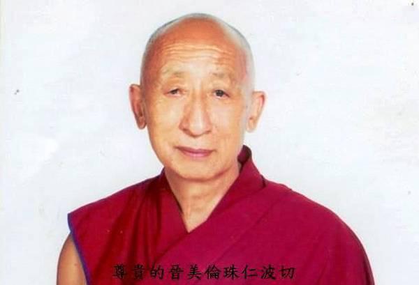 最尊貴的  晉美倫珠仁波切01.jpg