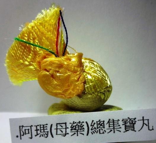 阿瑪(母藥)總集寶丸(包金黃色綢緞布).jpg