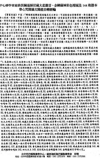 144本尊心咒電動轉經輪.jpg