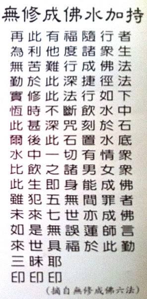無修成佛水解脫咒01.jpg