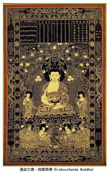 過去七佛 - 拘留孫佛 Krakucchanda_Buddha.jpg
