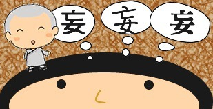 妄念01.jpg