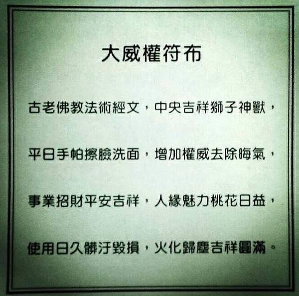 龍波詹年 大威權符布02.jpg
