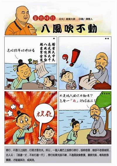 八風吹不動02.jpg