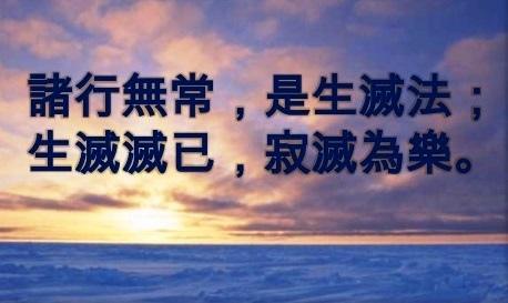 諸行無常 是生滅法.jpg