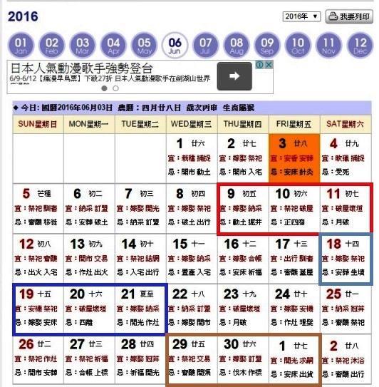 2016年農曆五月.jpg