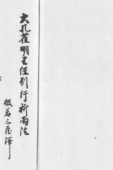 大孔雀明王經別行祈雨法01.jpg
