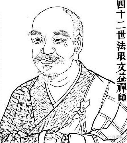 法眼文益禪師.jpg
