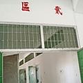 監獄....