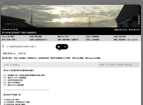 曙光微露08/06/22
