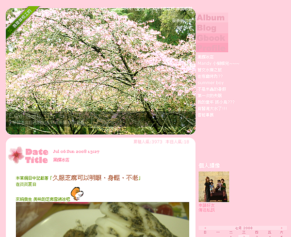 粉櫻清綠 完成日期 08/07/08