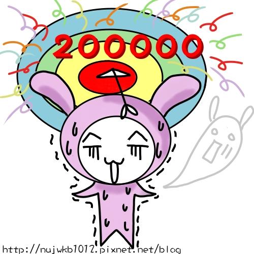 20萬賀圖 - 想a.jpg