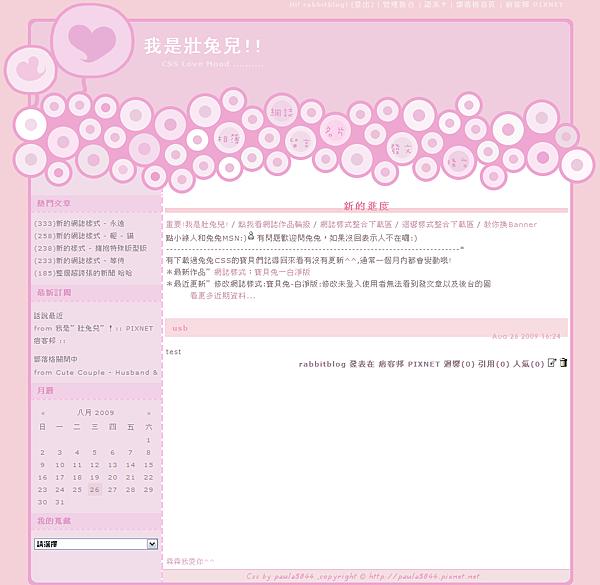 2009七夕.png
