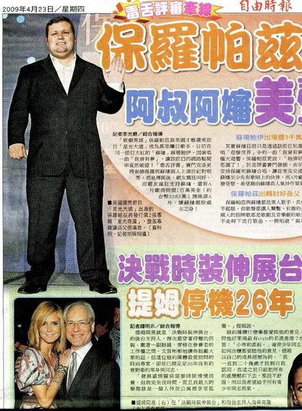 2009/4/23自由時報